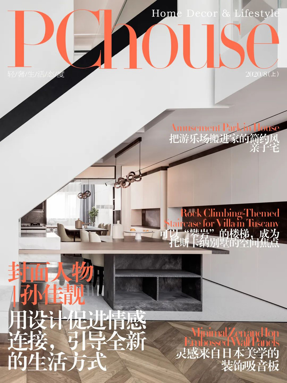PG House magazine, House LG, Interior Design, Prato, Deferrari Modesti
